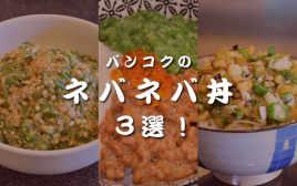 暑さを吹っ飛ばす! バンコクの絶品ネバネバ丼3選!