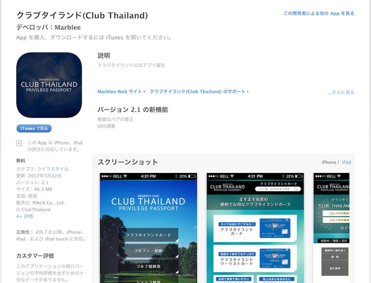 AEON Club Thailand Card