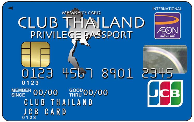 AEON Club Thailand JCB