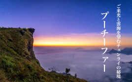 ご来光と雲海を望むチェンライの秘境、プーチーファー