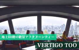 地上60階からバンコクの絶景を望む本格アフタヌーンティー VERTIGO TOO