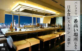 地上53階! バンコクで一番高い場所にある日本食レストラン「泰平」