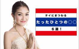 タイにまつわる「たった1つの◯◯」、6選!