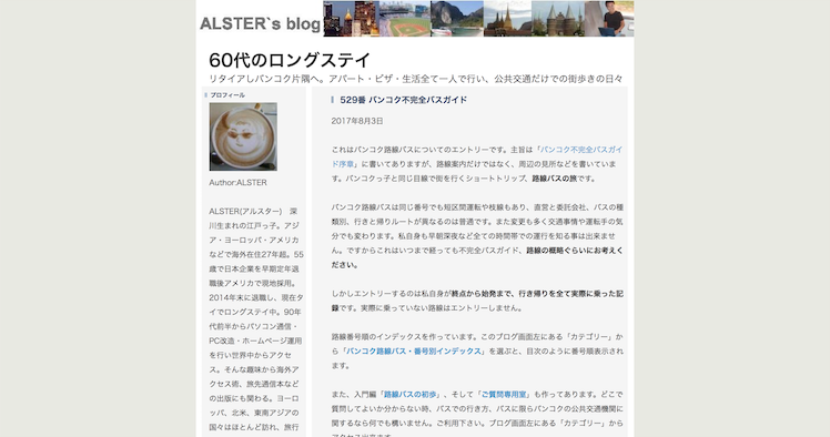 blog matome 2017