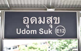 ウドムスックのベトナム料理屋で自分史上最高の「ソムタム」に出会った話。
