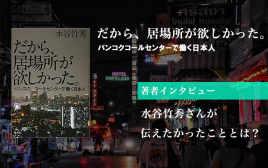 『だから、居場所が欲しかった。 バンコク、コールセンターで働く日本人』。著者の水谷竹秀さんが伝えたかったこととは?