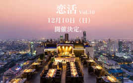 年の瀬に千載一遇の出会いのチャンス! バンコク最大の合コン「恋活」が12月10日に開催!