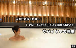 天国行き待ったなし! バンコク・トンローのレッツリラックス温泉がサバイ9つの理由
