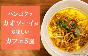 khaosoi-cafe