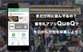 まだ行列に並んでるの? 番号札アプリ「QueQ」で今日から行列を卒業しよう!