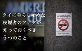 タイに暮らし始めた喫煙者のアナタが知っておくべき5つのこと。
