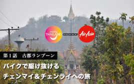 【第1話・古都ランプーン】爆走800km! バイクで駆け抜けるチェンマイ&チェンライの旅