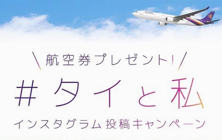 タイ国際航空キャンペーン
