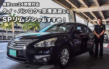 sp-limousine