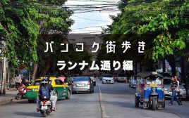 バンコク街歩きVol.1 イサーンの風が吹くランナム通り
