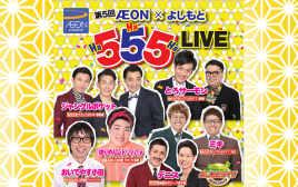 M-1グランプリ優勝のとろサーモンも出演! 第5回 ÆON×よしもと 555LIVEが6月17日に開催!