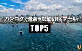 バンコクで最高の眺望を誇るプールはここだ! スクンビットの高層物件TOP5!