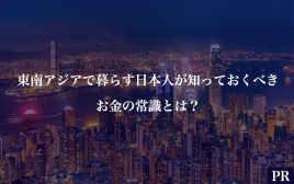 デメリットばかりの海外在住者の資産形成。唯一にして最大のメリットは香港の貯蓄性保険?!