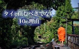 タイに憧れるあなたが、タイに住んではいけない10の理由