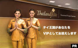 タイに長期滞在したい50歳未満のあなたへ。タイランドエリートなら最長20年のビザがサクッと取れますよ。