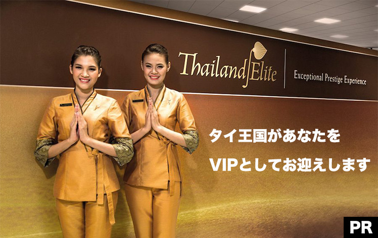 Thailandelite