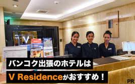 在住8年目の僕が、バンコク出張のホテルは「V Residence」を勧める5つの理由
