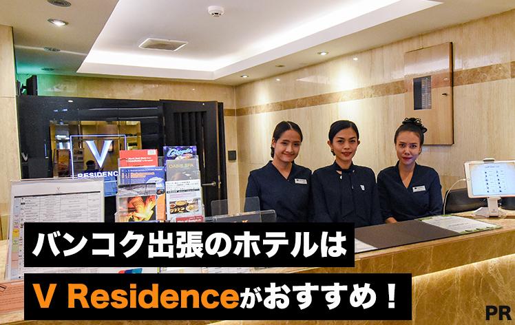 V-Residence