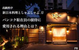 高級料亭「新日本料理としゃぶしゃぶ 刀」が、バンコク駐在員の接待に愛用されるワケとは?