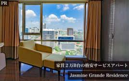 家賃2万バーツ台から借りられる格安サービスアパート「ジャスミングランデ・レジデンス」