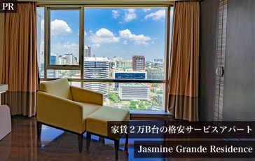 jasmine-grande