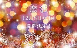 今年もやります! バンコク最大の合コン「恋活」のクリスマススペシャルが12月8日に開催!