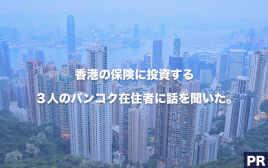 今年こそ資産運用をはじめよう!香港の保険に投資する3人のバンコク在住者に話を聞いた。
