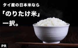 作りたかったのは、家族に食べさせたい安全なお米。タイ産日本米なら「のりたけ米」、一択。