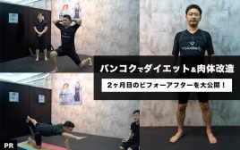 【バンコクでダイエット&肉体改造3ヶ月チャレンジ】2ヶ月目のビフォーアフターを大公開!