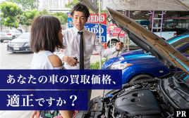 【タイで中古車】あなたの車の買取金額、適正ですか?