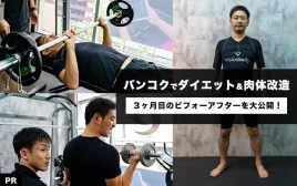 【バンコクでダイエット&肉体改造3ヶ月チャレンジ】3ヶ月目のビフォーアフターを大公開!