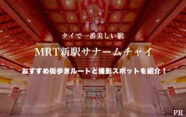 ワットポーまで徒歩3分!MRTの新駅サナームチャイ周辺のおすすめ街歩きルートと撮影スポットをご紹介!