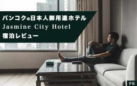 宿泊客の80%が日本人! バンコクで日本人御用達ホテルといえば、ジャスミンシティホテル
