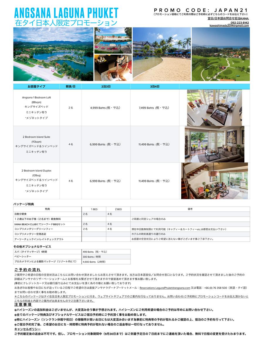 Angasana-Laguna-PHUKET-japanese-expat-exclusive-promo