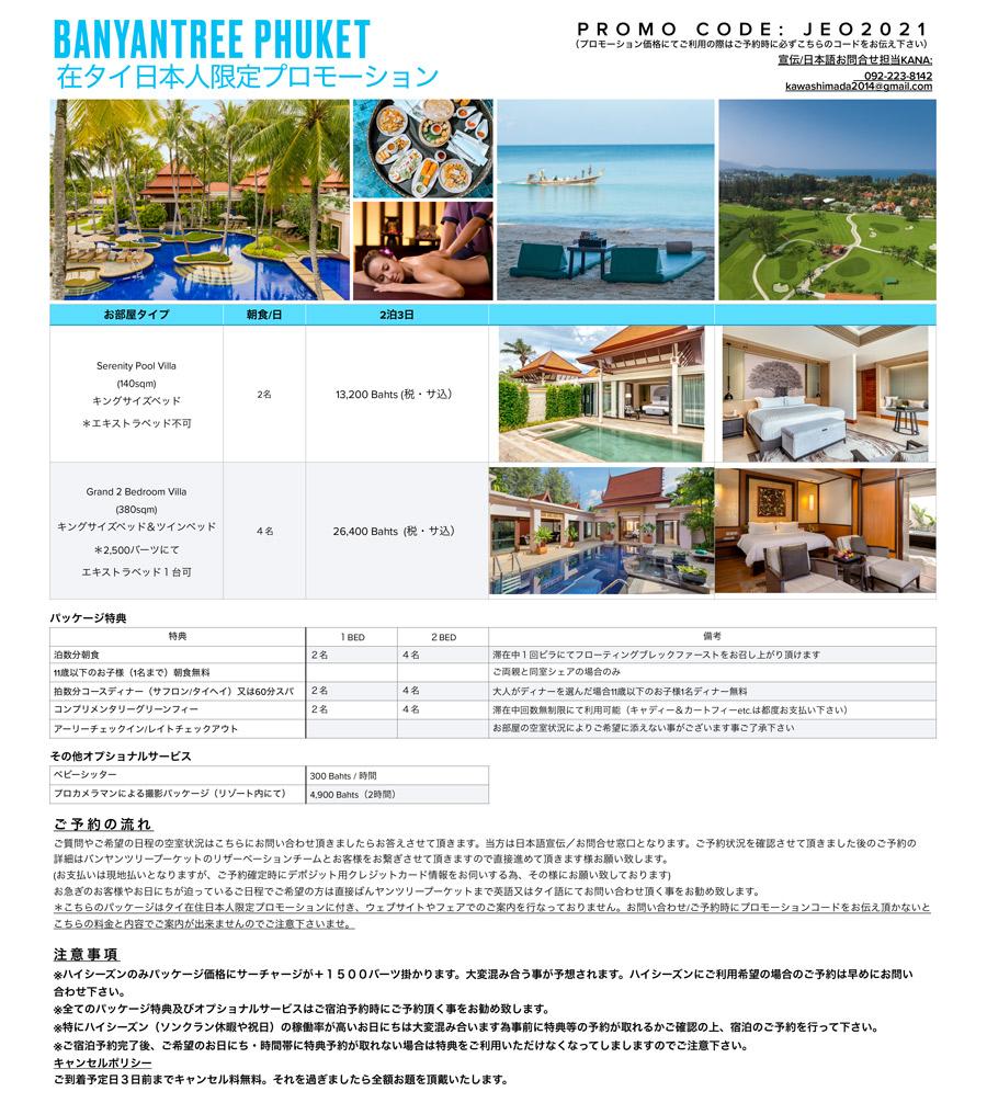 Banyantree-PHUKET-japanese-expat-exclusive-promo