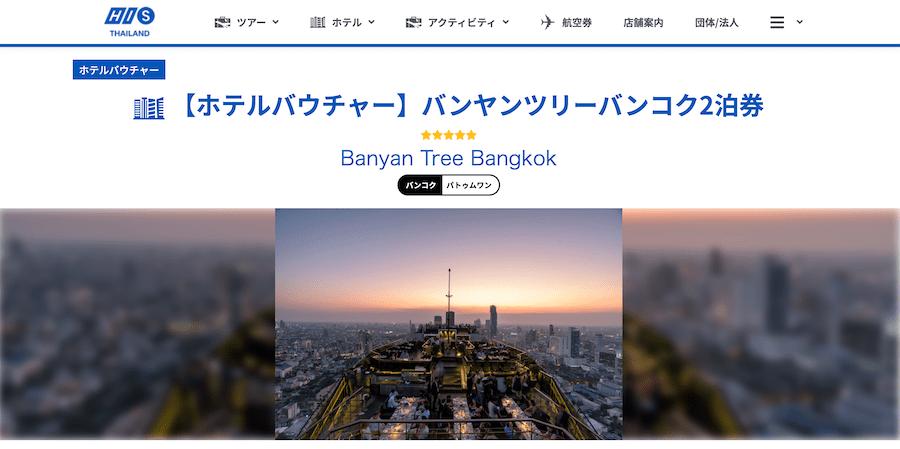 Banyna tree bangkok