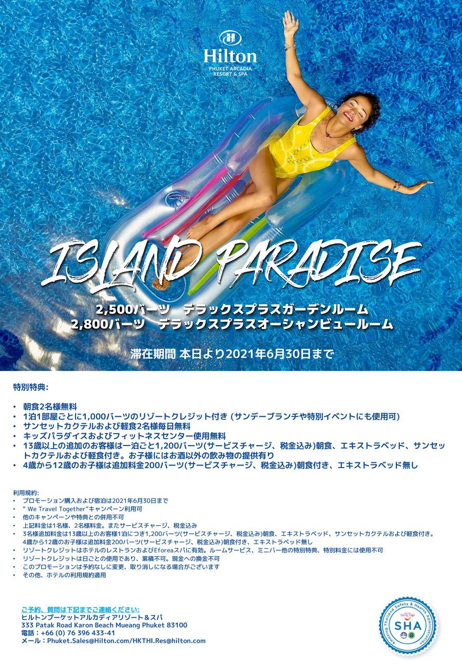 Island-Paradise-A4---Japanese