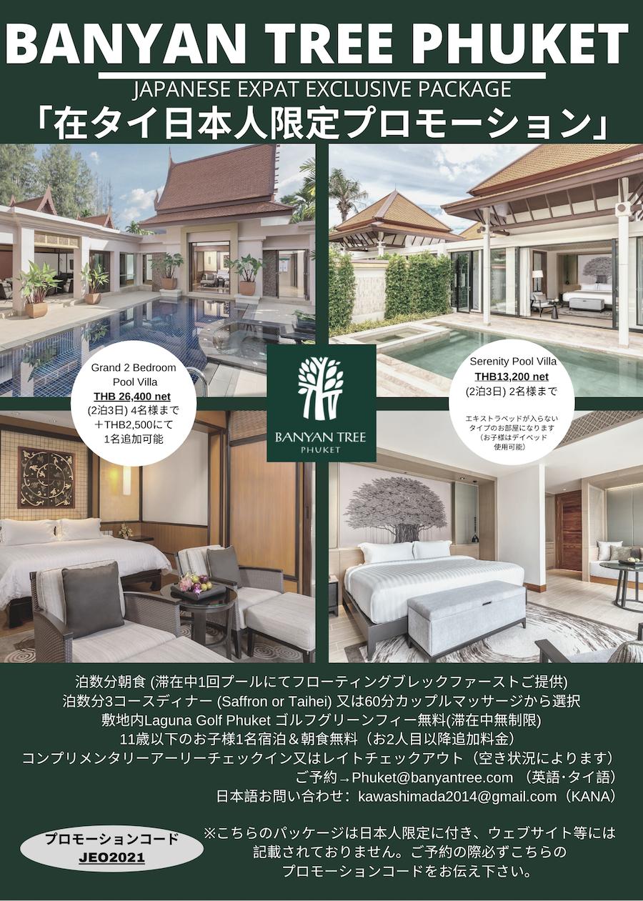 banyantree phuket flyer (latest)