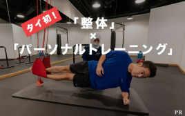 タイで初めて「整体」×「パーソナルトレーニング」を実現! ペインアウェイクリニックにリハビリルームがオープン!