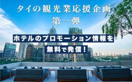 タイの観光業を応援したい! 第一弾「ホテルのプロモーション情報を無料発信」