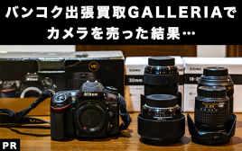 査定はスマホで写真を送るだけ! バンコク出張買取GALLERIAでカメラを売った結果…