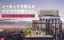 5年後に買取保証付き!ノールックで買えるバンコクの億ション「Mulberry Grove Sukhumvit」