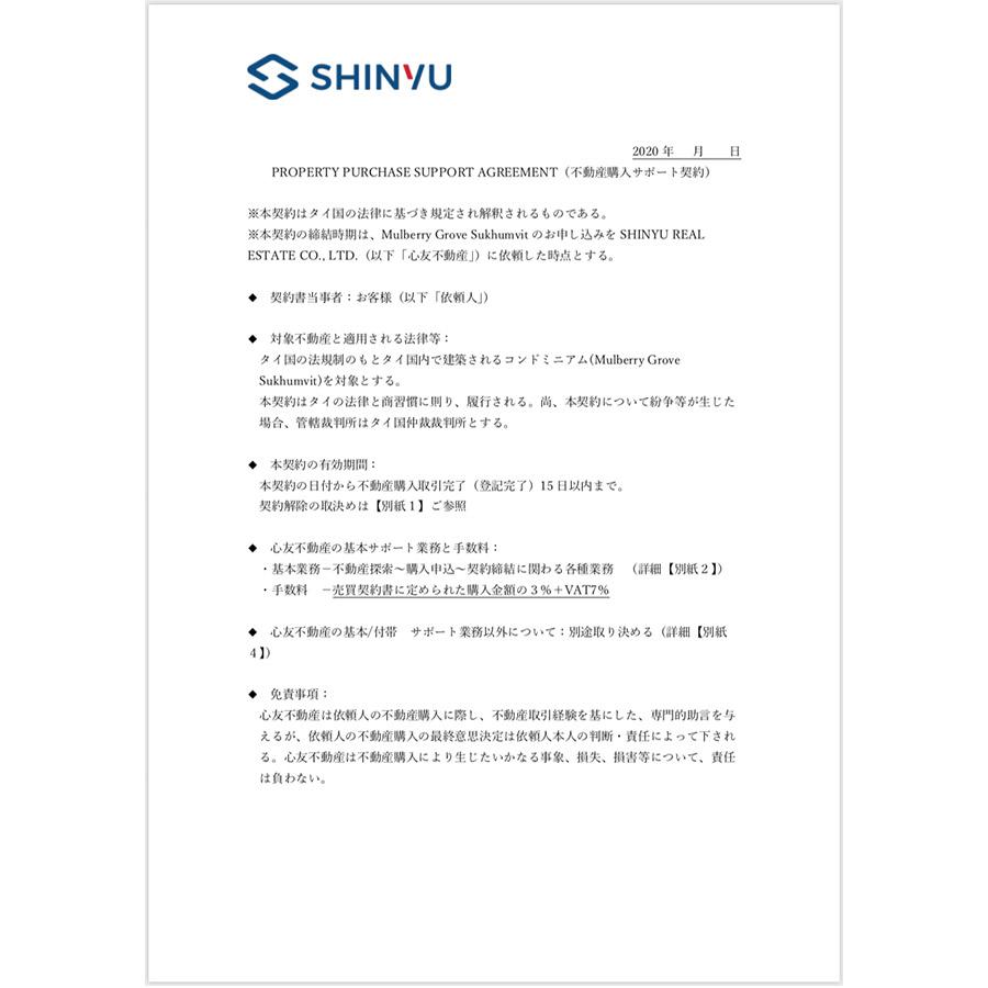 shinyu-realestate