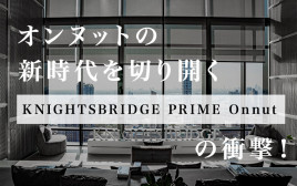 オンヌットの新時代を切り開くコンドミニアム「KnightsBridge Prime Onnut」の衝撃。