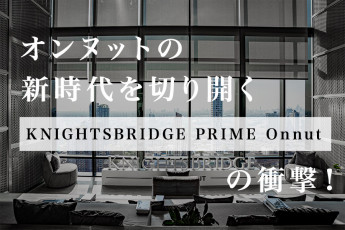 KnightsBridge Prime Onnut